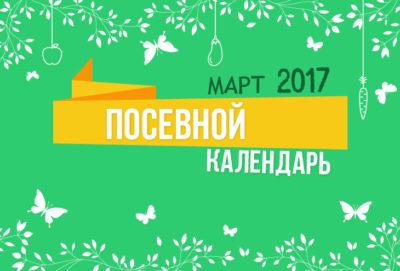 Лунный календарь 2017-март