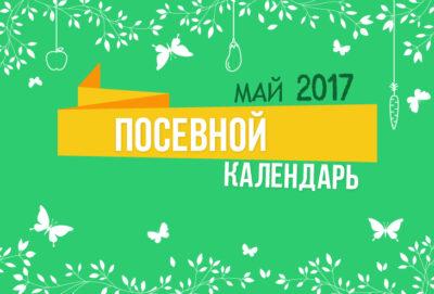 Лунный календарь 2017 май